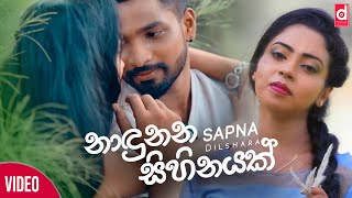 Nadunana Sihinayak - Sapna Dilshara Official Music Video (2019) | Sinhala Songs | New Sinhala Songs