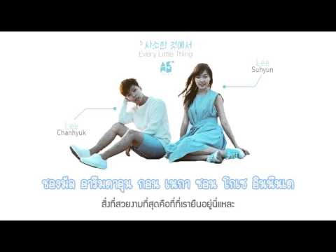 [Karaoke-Thaisub] AKMU (악동뮤지션) - Every Little Thing (사소한 것에서)