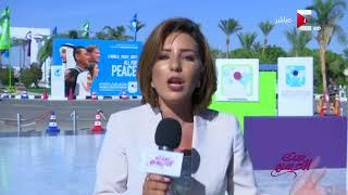 ست الحسن - أهم القضايا التي ستناقش في اليوم الثاني من منتدى شباب العالم بشرم الشيخ