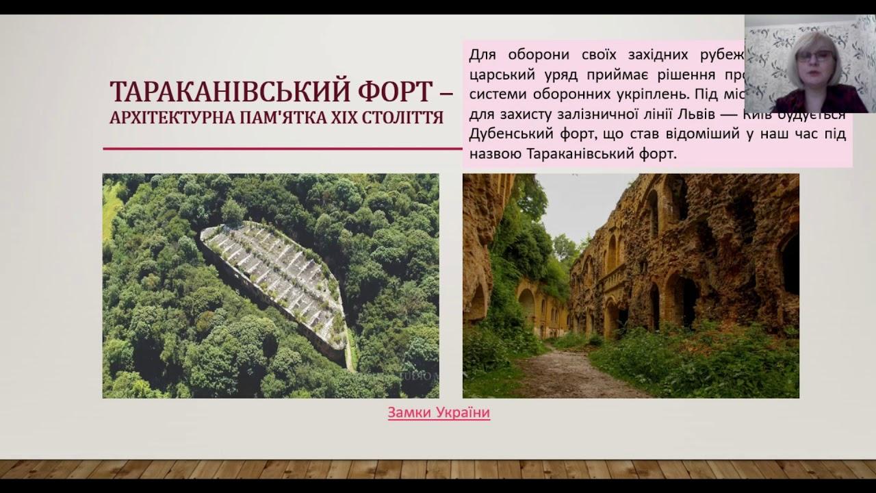 Знайомства в Україні