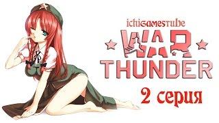 War Thunder - Записки камикадзе - 2 серия - Осваиваем бомбометание и повышаем ранг