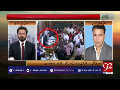Bakhabar Subh - 01 November 2017 - 92NewsHDPlus