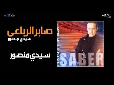 Saber El Rebai - Sidi Mansour / صابر الرباعي - سيدي منصور