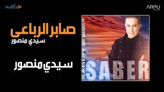 Download Saber El Rebai - Sidi Mansour / صابر الرباعي - سيدي منصور MP3 song and Music Video