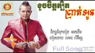 ខូចចិត្តថ្បិតព្រាត់អូន | Koch chet tbet prot oun - Khemarak Sereymon [Full Audio official]