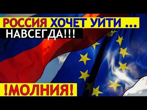 ЕС боится потерять