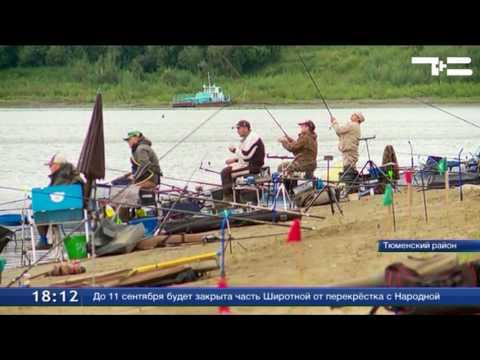 На Туре в поселке Каменка стартовал областной чемпионат по ловле донной удочкой