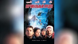 Вертикальный предел (2001)
