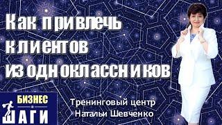 ***Как привлекать партнеров и клиентов из Одноклассников!***(, 2014-09-27T17:55:16.000Z)