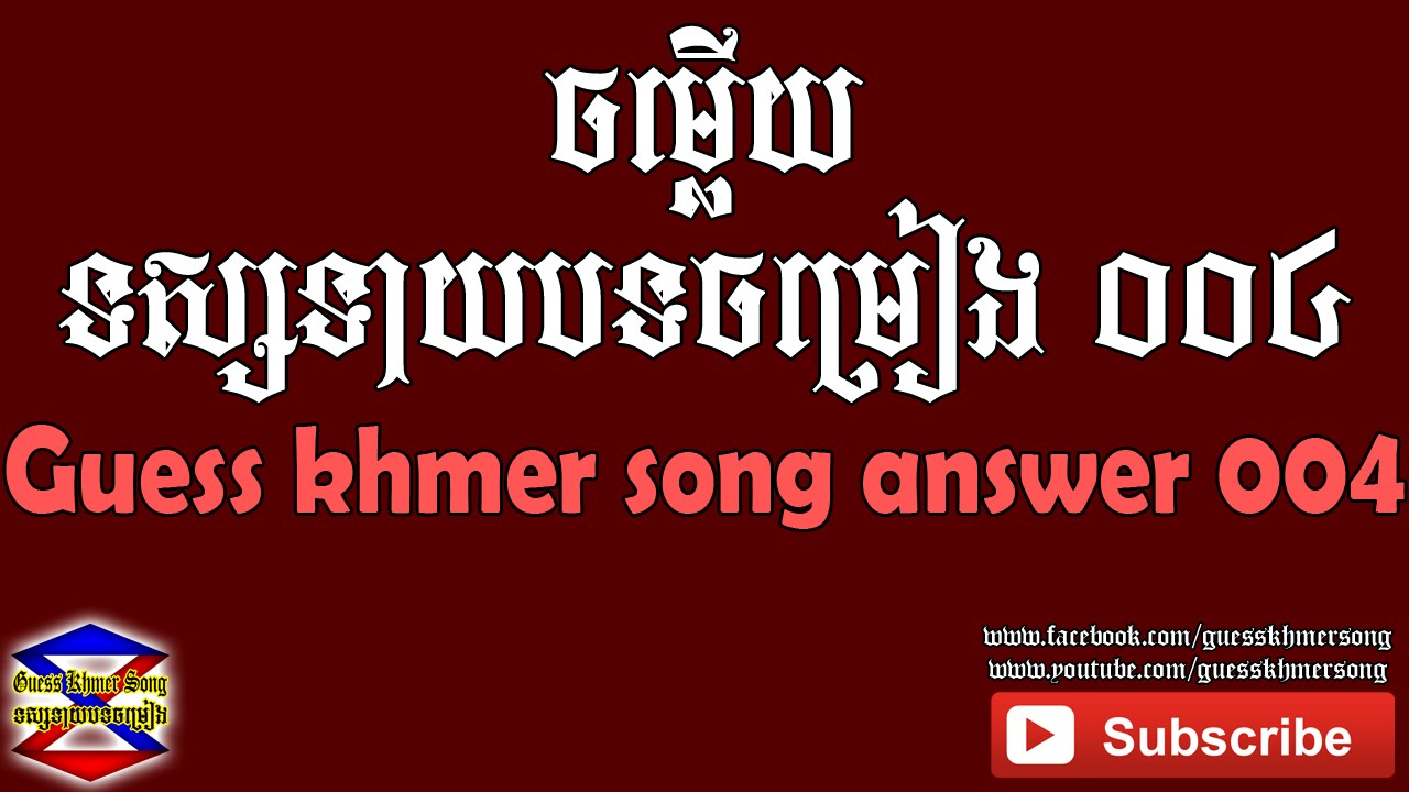 Guess Khmer Song Answer #004