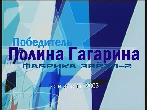 Фабрика звёзд | Полина Гагарина HD 12+