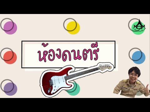 ดนตรี ป.6  เครื่องดนตรีไทยและเครื่องดนตรีสากล