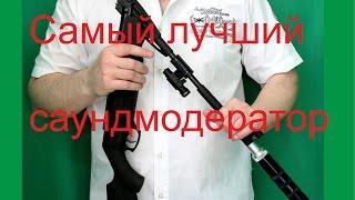 самый лучший Саундмодератор  на пневмо винтовки. для всех для всего и каждого
