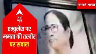 WB Polls: BJP's Amit Malviya raises question on ambulance carrying Mamata's picture