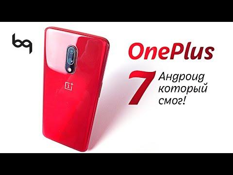 OnePlus 7 обзор, мнение о смартфоне