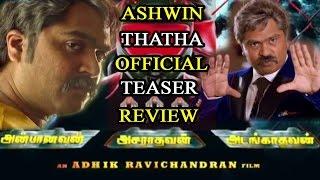 AAA - Official Teaser 2  Review | Ashwin Thatha