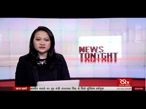 English News Bulletin – Sept 06, 2016 (9 pm)