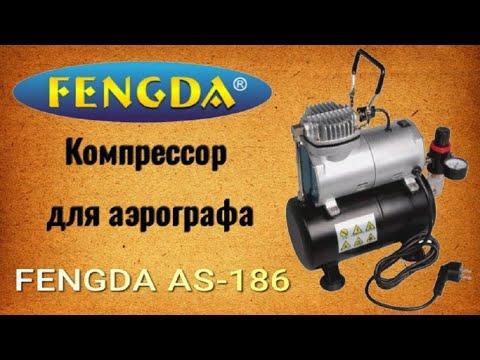 FENGDA AS-186 Компрессор для аэрографа Фенгда