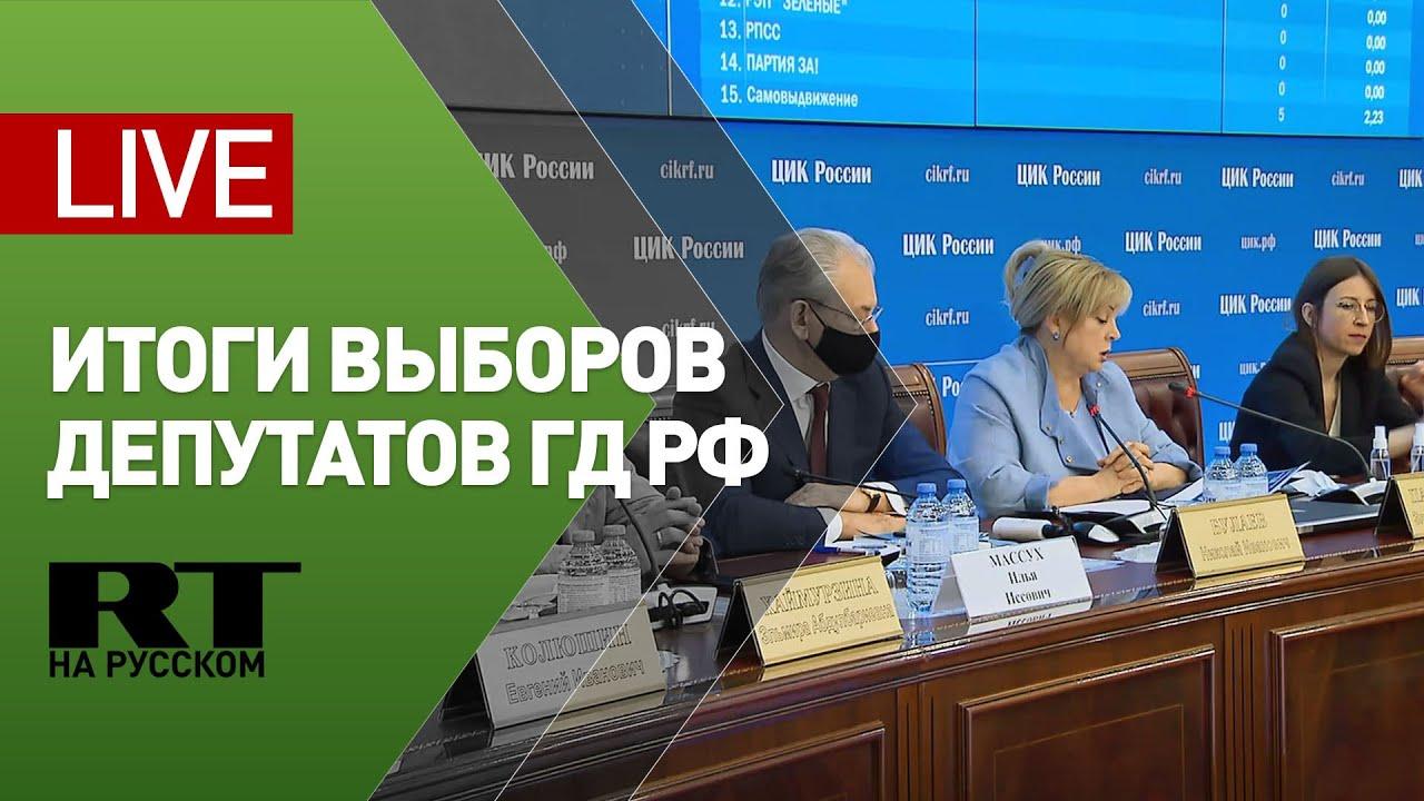 Результаты голосования на выборах в Госдуму 2021