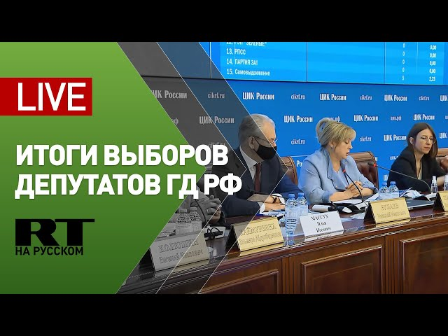 Результаты выборов депутатов ГД Федерального Собрания Российской Федерации восьмого созыва