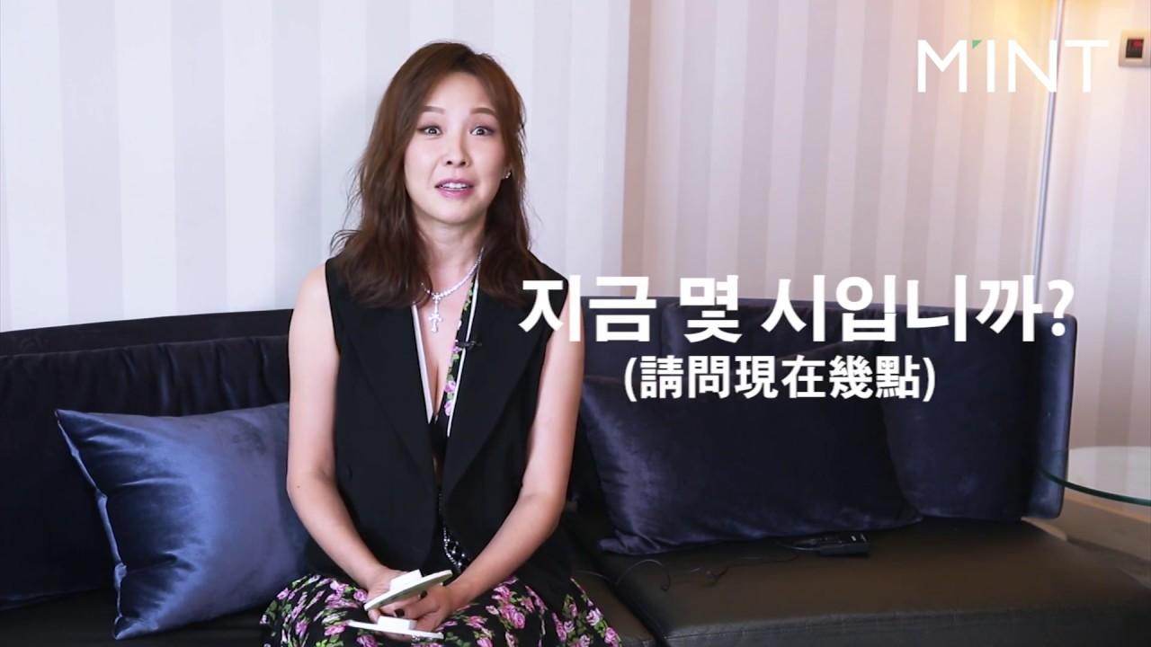 幸福人妻天心最常用韓文跟老公說.../明潮M'INT【封面人物】 - YouTube