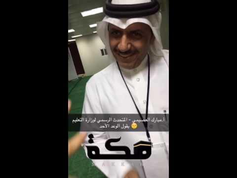 المتحدث الرسمي باسم وزارة التعليم مبارك العصيمي Youtube