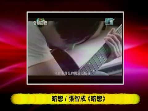 2009 Top 20 Favourite Mandarin Songs