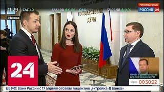 Владимир Якушев: в 2018 году состоялся переход на прямые расчеты граждан за ЖКХ - Россия 24