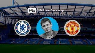 Прогноз и ставка Никиты Ковальчука: «Челси» — «Манчестер Юнайтед»