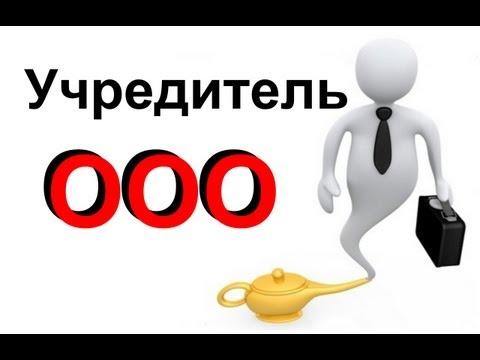 Учредители ООО - важно понимать!