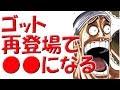 【ワンピース】エネル、再登場(考察) の動画、YouTube動画。