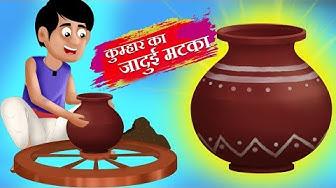कुम्हार का जादुई मटका | Potter's Magical Pot | Hindi Kahaniya for Kids | Moral Stories