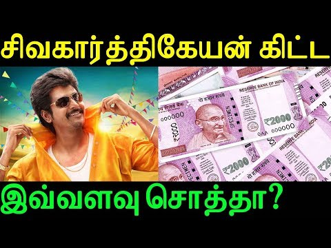 Do you Know About Sivakarthikeyan's Asset value?| சிவகார்த்திகேயன் கிட்ட இவ்வளவு சொந்தா?