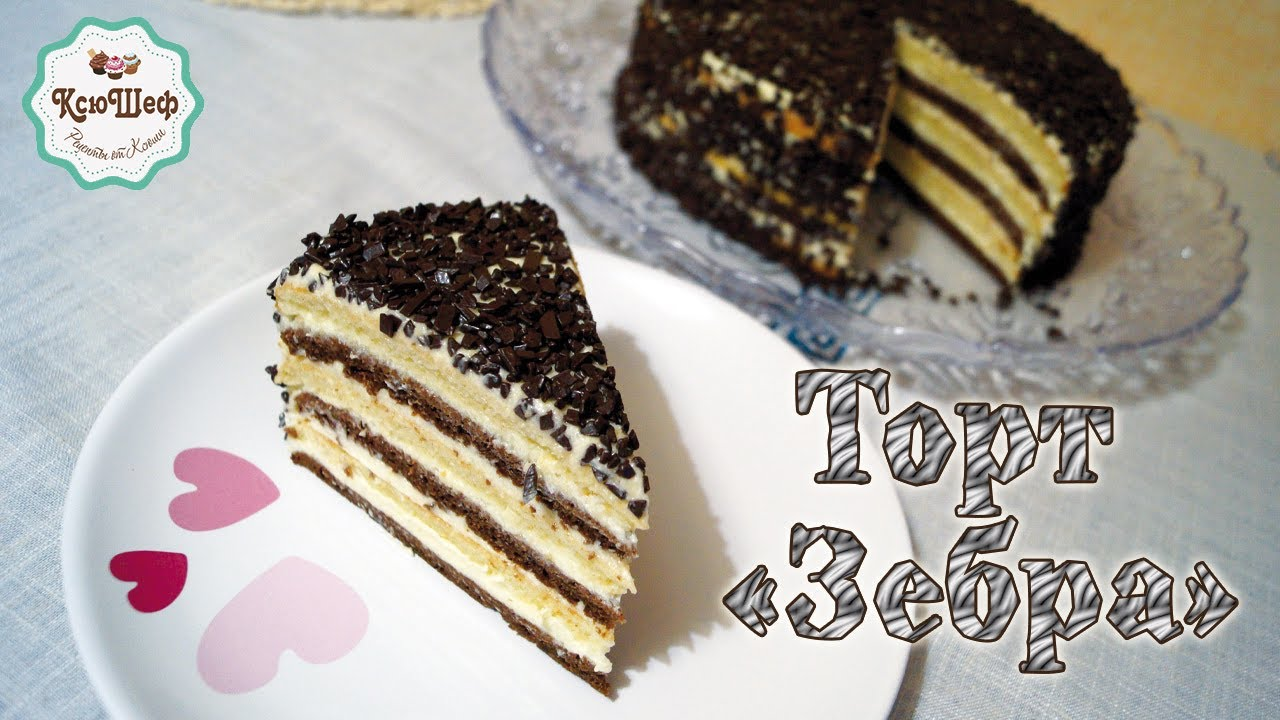 """Торт """"Зебра"""" - YouTube"""