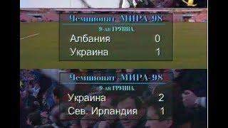 Албания 0-1 Украина / Украина 2-1 Северная Ирландия. Отборочный матч чемпионата мира-1998