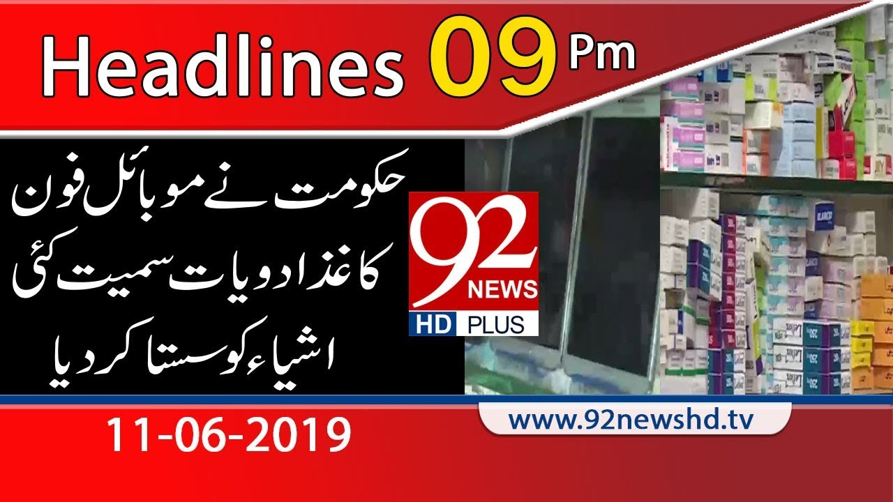News Headlines | 9:00 PM | 11 June 2019 | 92NewsHD