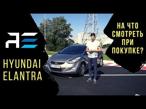 Hyundai Elantra. На что смотреть при покупке. Автоподбор Украина