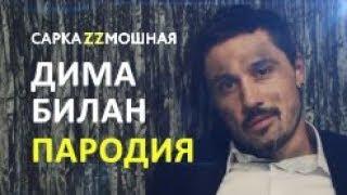 """Дима Билан """"МОЛНИЯ""""  Если Бы Песня Была О Том Что Происходит В Клипе"""