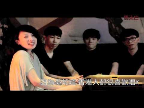 馬克白 香港呼叫音樂節 Taiwan Calling 2011 宣傳影片