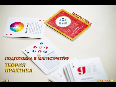 Подготовка в магистратуру Урок № 3 на русском. Как ответить 100 % правильно