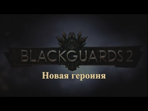 Blackguards 2 - Видеообзор часть третья: Новая героиня  [RUS]