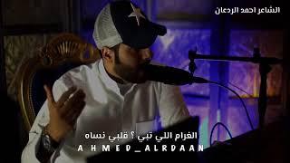 العزا ما رد ميّت للحياه   جديد احمد الردعان