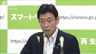 「首都圏クラスターを重点調査へ」感染増に西村大臣(20/06/28)