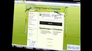 Лучшие Презентации и Сочинения на IP-WORKS.AT.UA (Заходите)