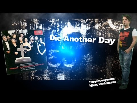 NIKOS VENTOURATOS - DIE ANOTHER DAY (The Commercial Song)