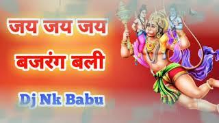 Jai Jai Jai Bajrang Bali Sant Dhoki Remix Bhakti Song Dj Nk Babu