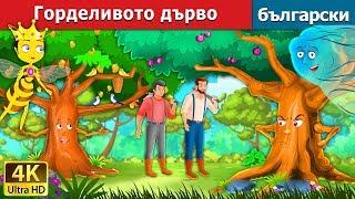 Горделивото дърво   приказки   Български приказки