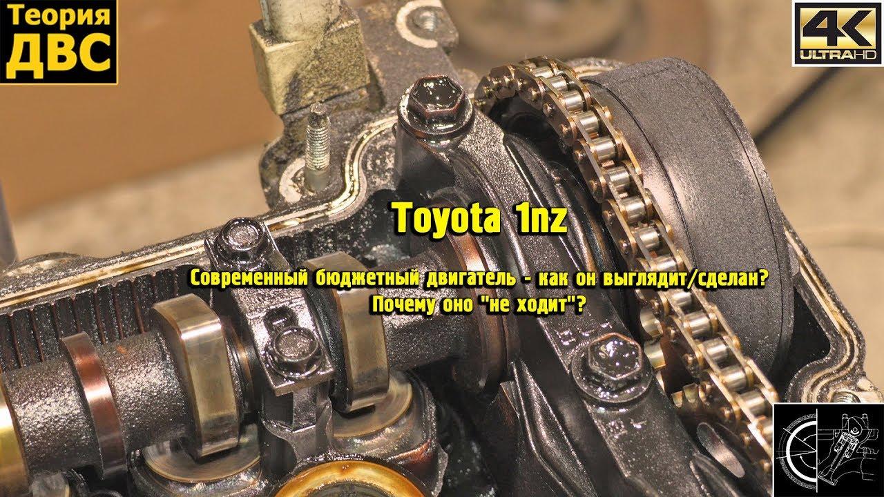 Toyota 1nz: Современный бюджетный двигатель - как он выглядит/сделан? Почему оно