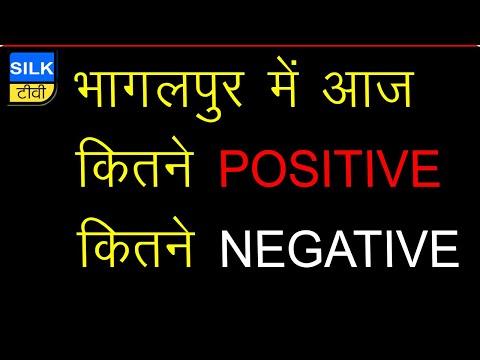 SILK TV- जिले की खबरें एक साथ |  देखिये भागलपुर में आज कितने पोसेटिव कितने नेगेटिव