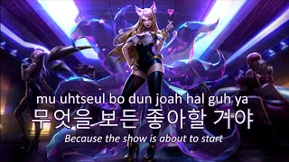 K/DA - POP/STAR [Lyrics] ENG/ROM/HAN